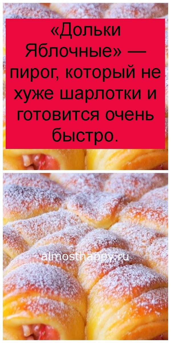 «Дольки Яблочные» — пирог, который не хуже шарлотки и готовится очень быстро 4