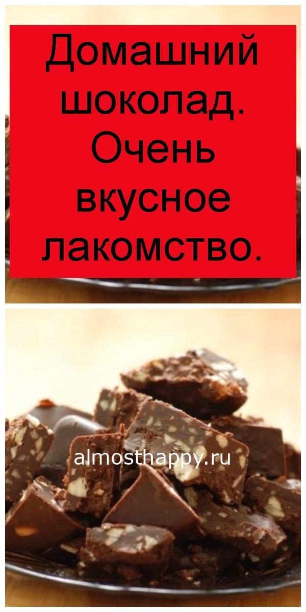 Домашний шоколад. Очень вкусное лакомство 4