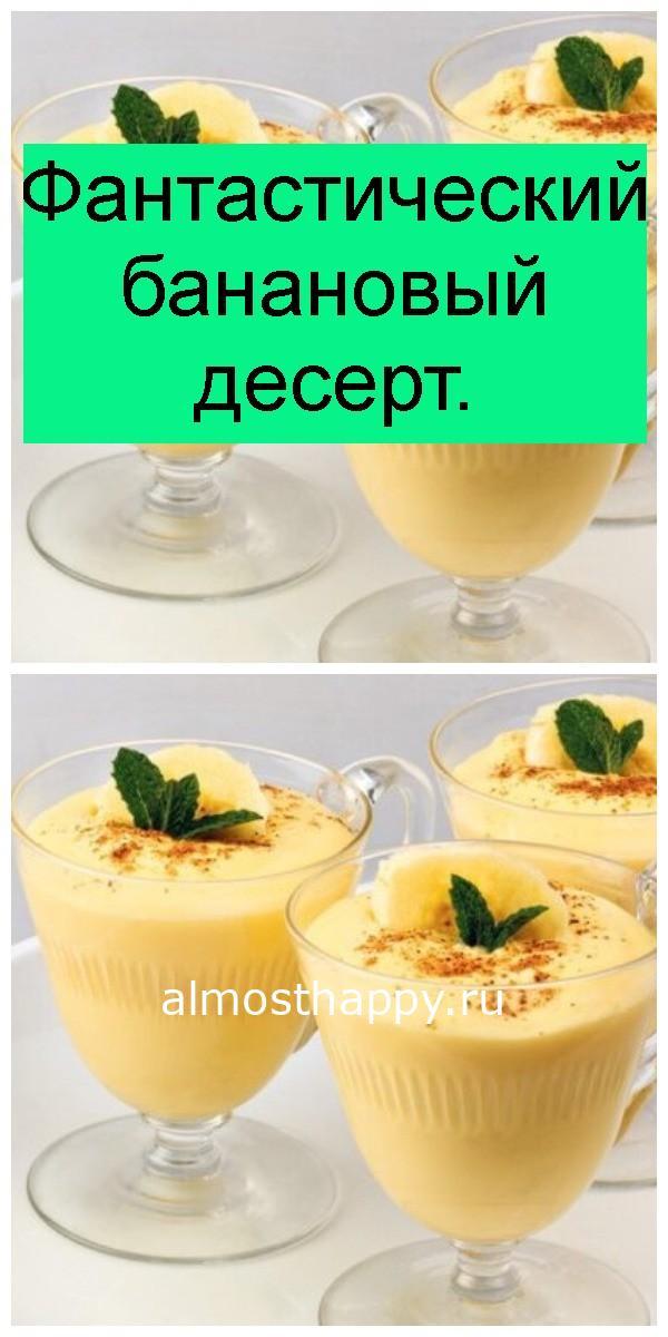 Фантастический банановый десерт 4