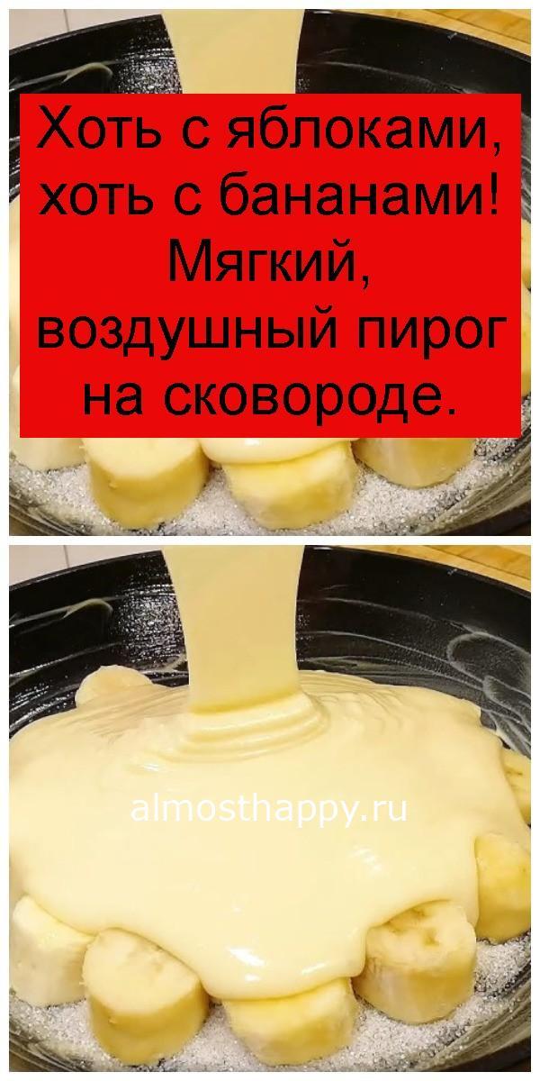 Хоть с яблоками, хоть с бананами! Мягкий, воздушный пирог на сковороде 4