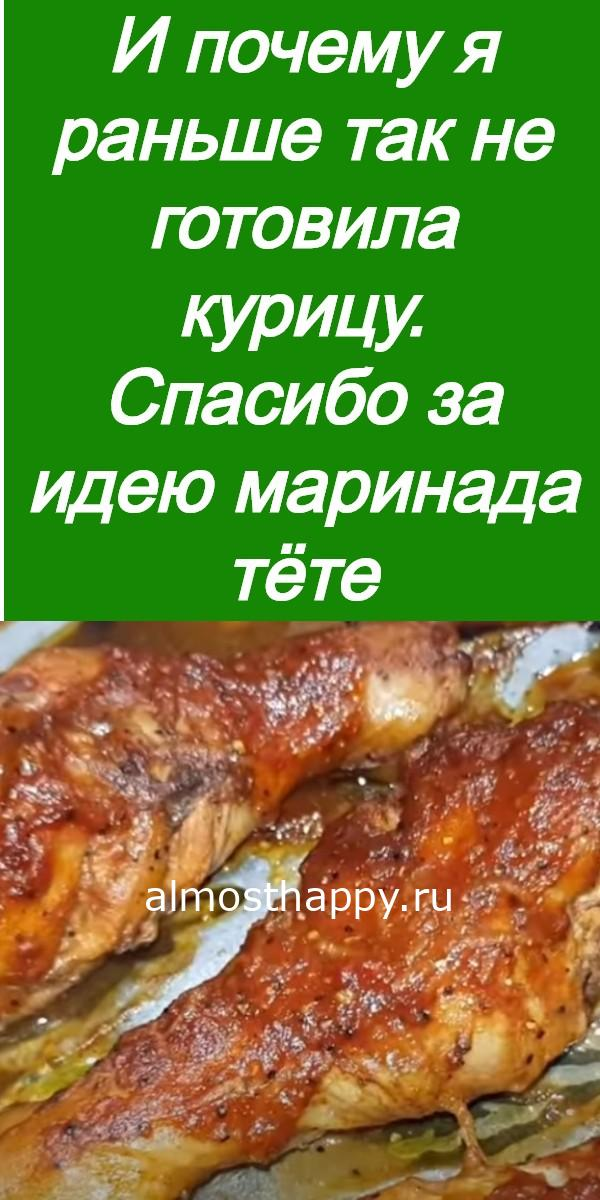 И почему я раньше так не готовила курицу. Спасибо за идею маринада тёте