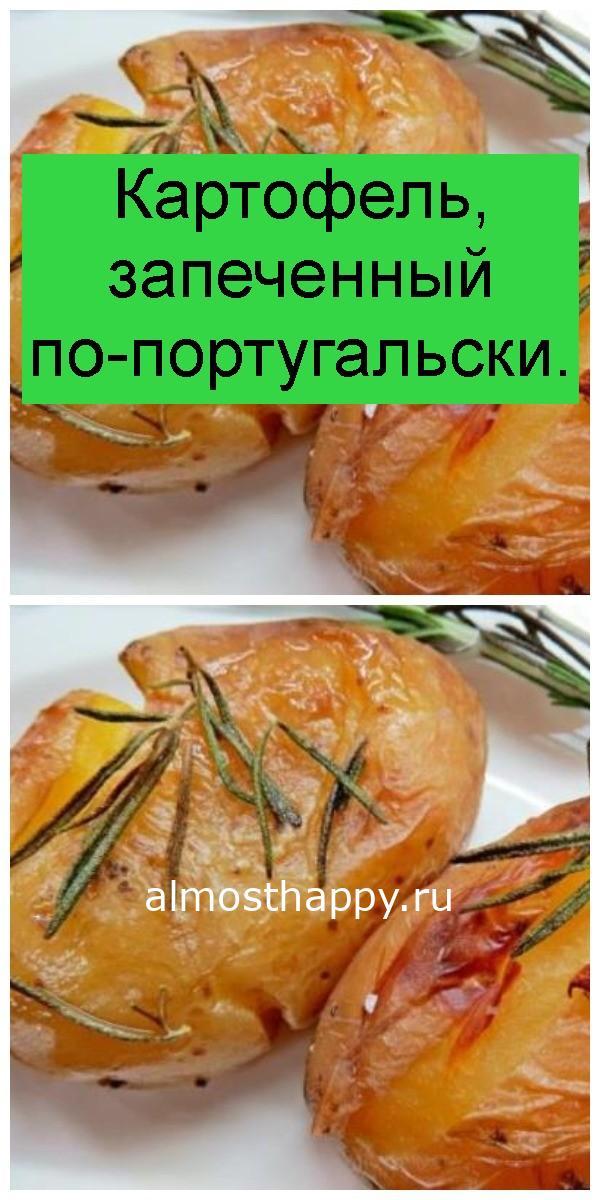 Картофель, запеченный по-португальски 4