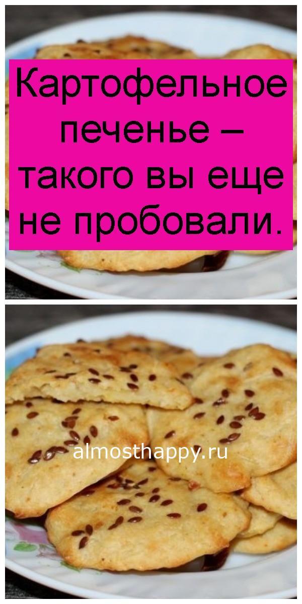 Картофельное печенье – такого вы еще не пробовали 4