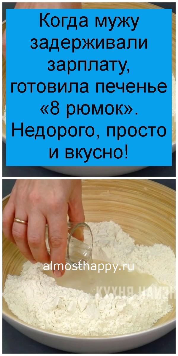 Когда мужу задерживали зарплату, готовила печенье «8 рюмок». Недорого, просто и вкусно 4