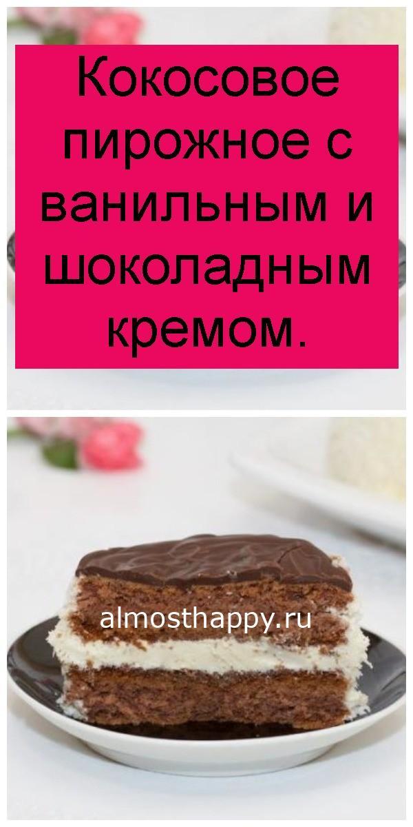 Кокосовое пирожное с ванильным и шоколадным кремом 4