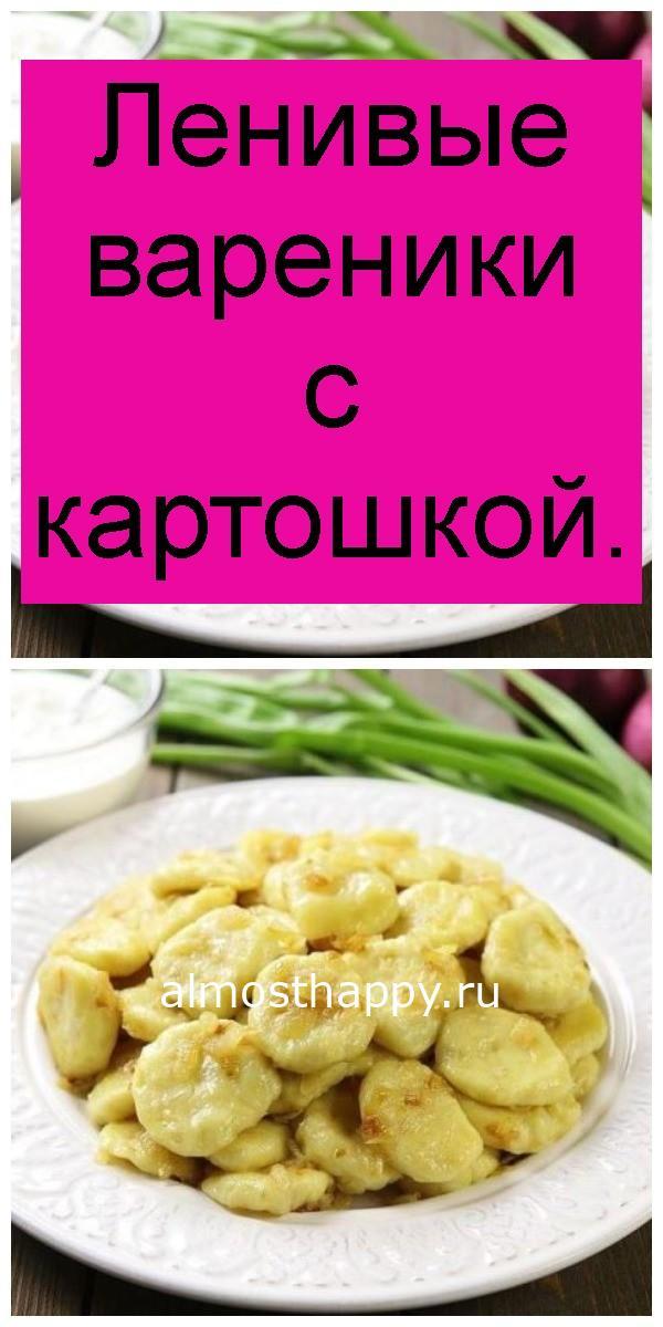 Ленивые вареники с картошкой 4