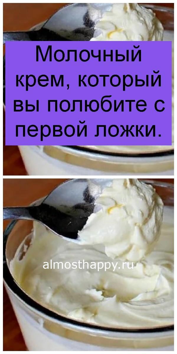 Молочный крем, который вы полюбите с первой ложки 4