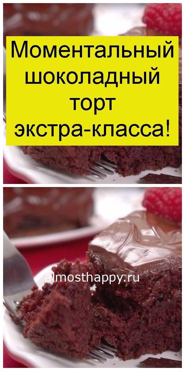 Моментальный шоколадный торт экстра-класса 4