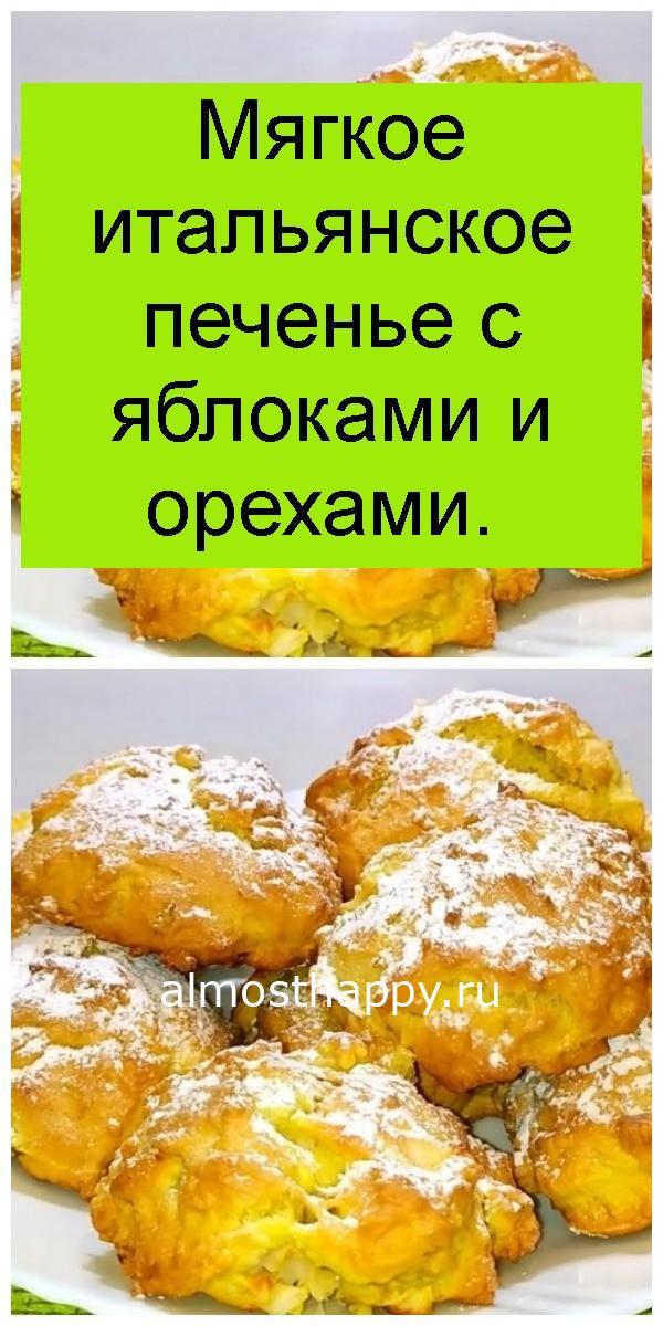 Мягкое итальянское печенье с яблоками и орехами 4