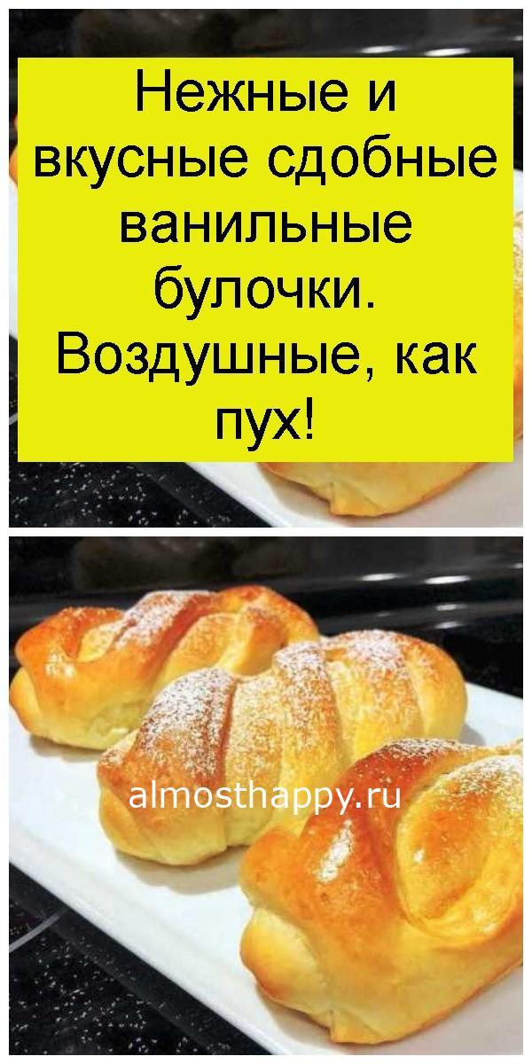 Нежные и вкусные сдобные ванильные булочки. Воздушные, как пух 4