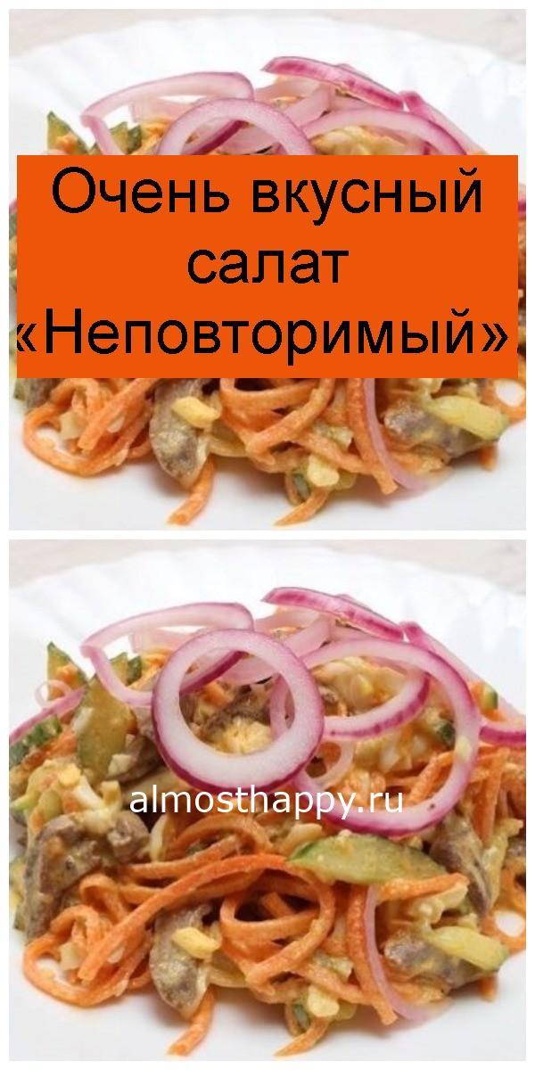 Очень вкусный салат «Неповторимый» 4
