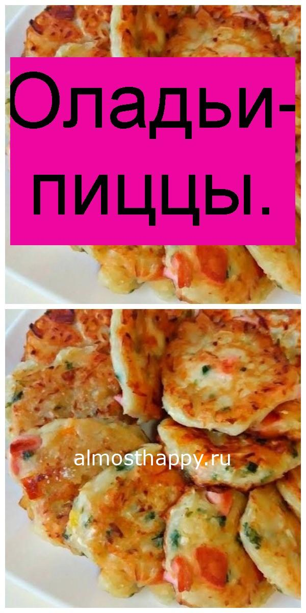 Оладьи-пиццы 4
