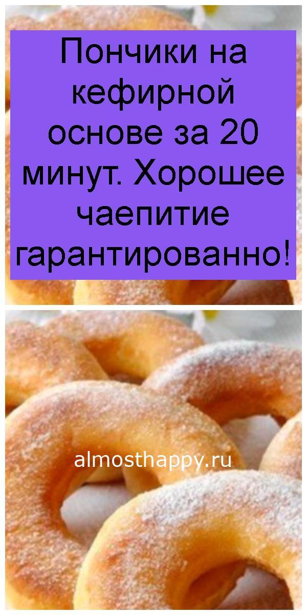 Пончики на кефирной основе за 20 минут. Хорошее чаепитие гарантированно 4