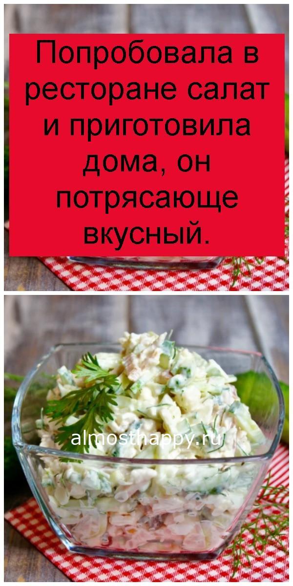 Попробовала в ресторане салат и приготовила дома, он потрясающе вкусный 4