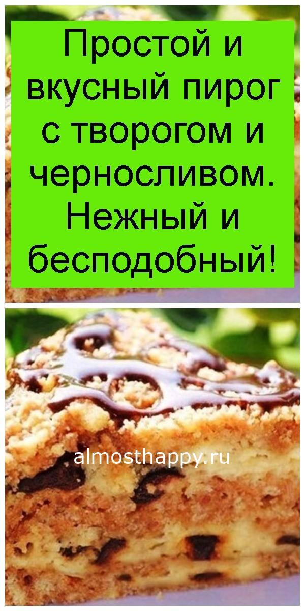 Простой и вкусный пирог с творогом и черносливом. Нежный и бесподобный 4