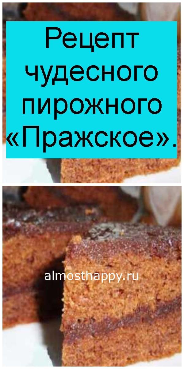 Рецепт чудесного пирожного «Пражское» 4