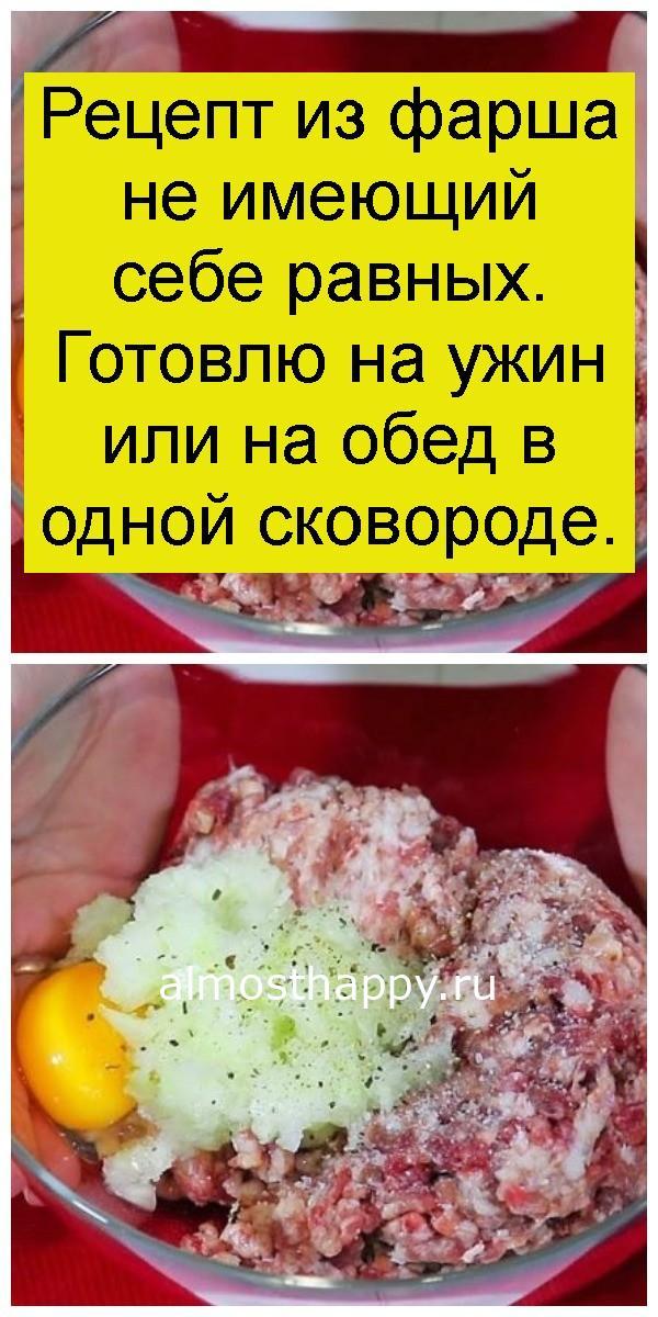 Рецепт из фарша не имеющий себе равных. Готовлю на ужин или на обед в одной сковороде 4