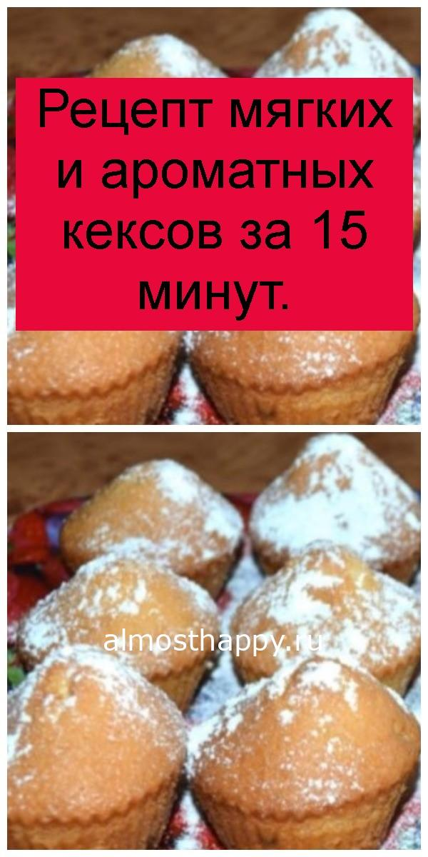 Рецепт мягких и ароматных кексов за 15 минут 4