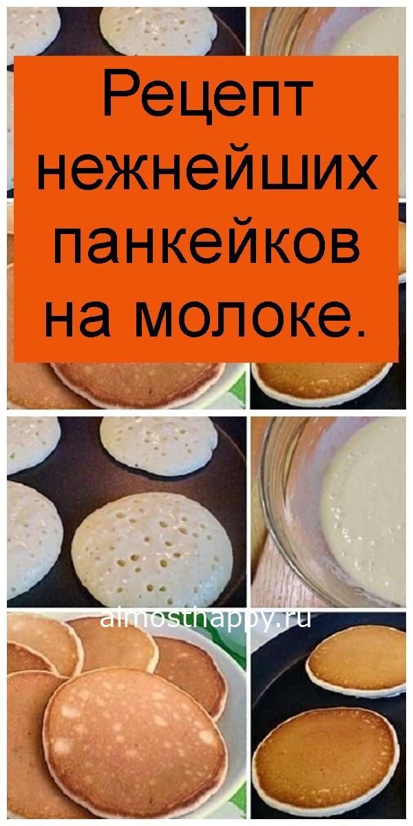 Рецепт нежнейших панкейков на молоке 4