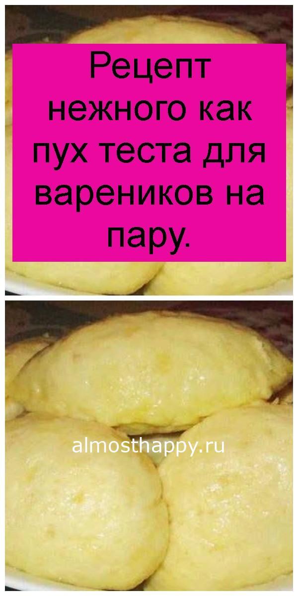 Рецепт нежного как пух теста для вареников на пару 4