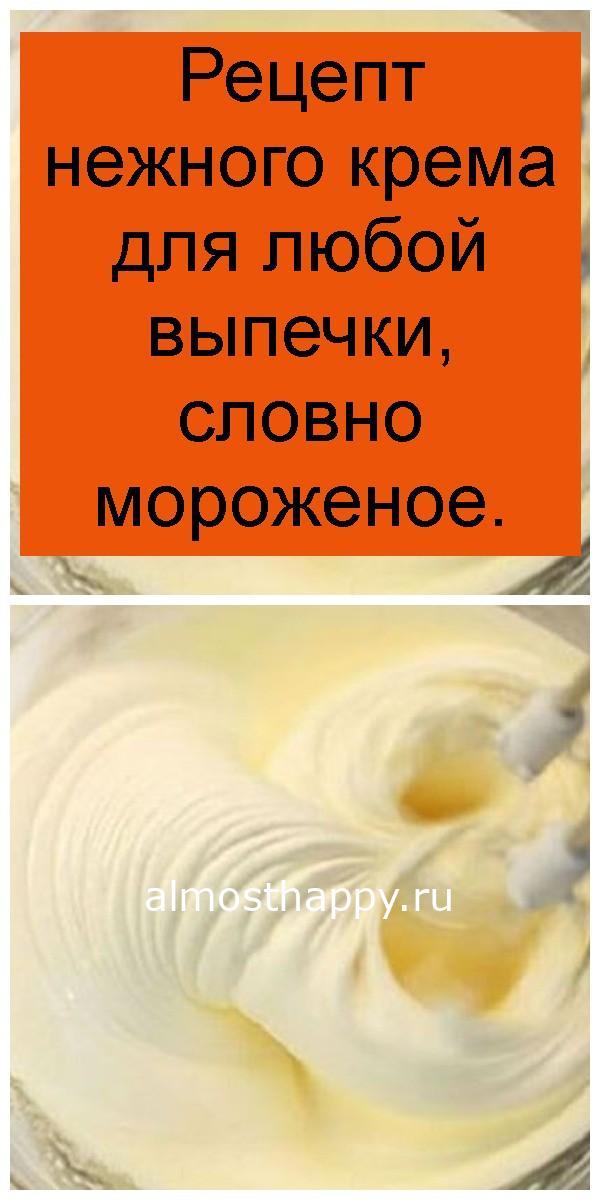Рецепт нежного крема для любой выпечки, словно мороженое 4