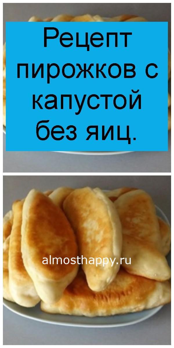 Рецепт пирожков с капустой без яиц 4