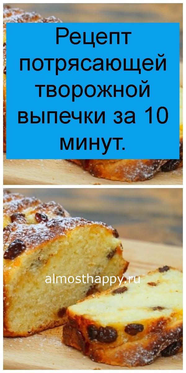 Рецепт потрясающей творожной выпечки за 10 минут 4
