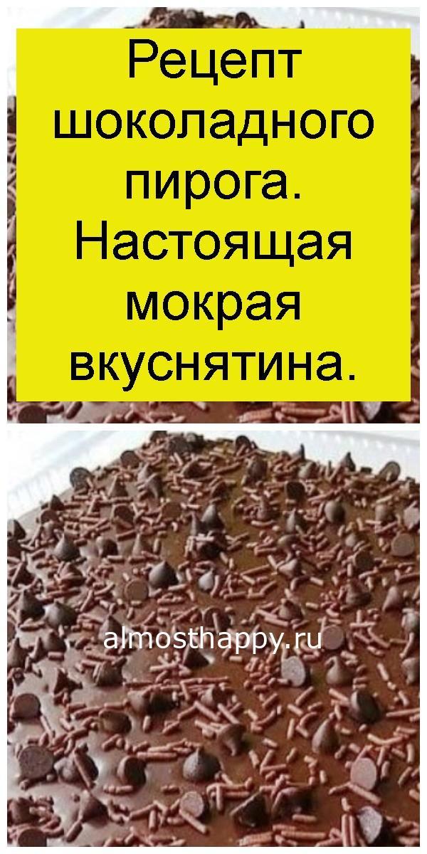 Рецепт шоколадного пирога. Настоящая мокрая вкуснятина 4