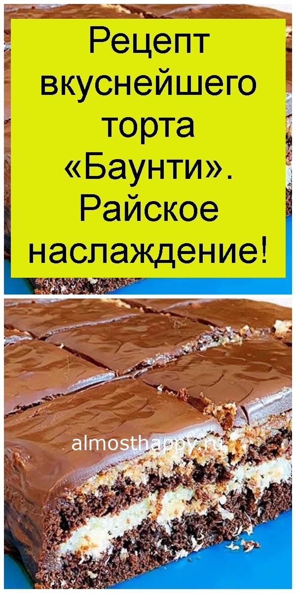 Рецепт вкуснейшего торта «Баунти». Райское наслаждение 4