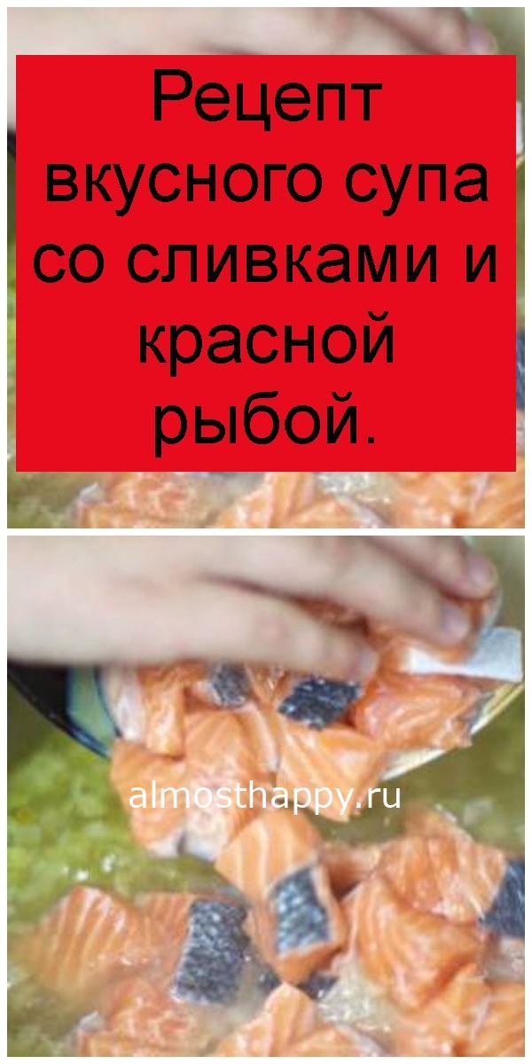 Рецепт вкусного супа со сливками и красной рыбой 4