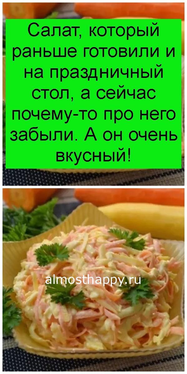 Салат, который раньше готовили и на праздничный стол, а сейчас почему-то про него забыли. А он очень вкусный 4