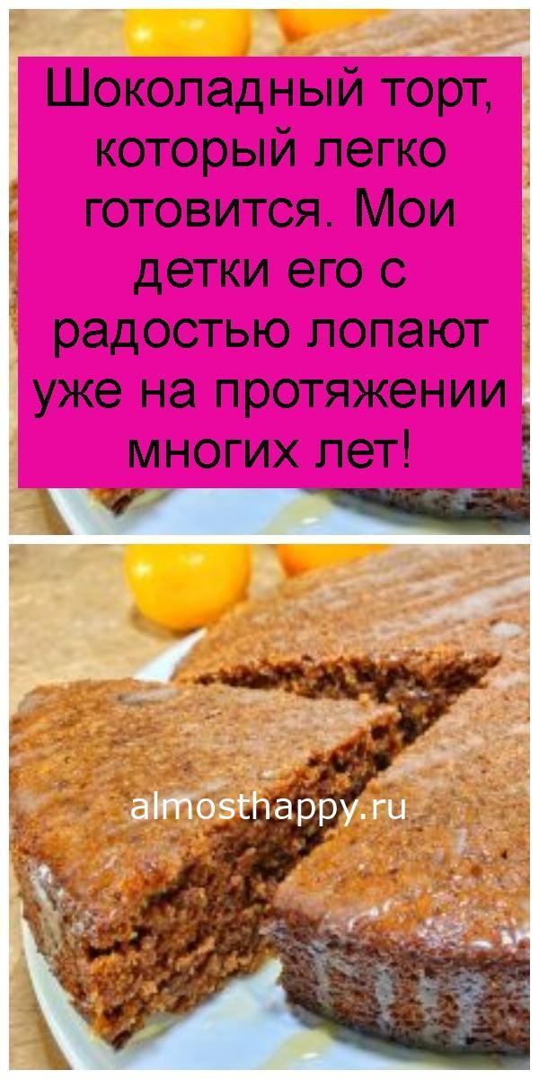 Шоколадный торт, который легко готовится. Мои детки его с радостью лопают уже на протяжении многих лет 4