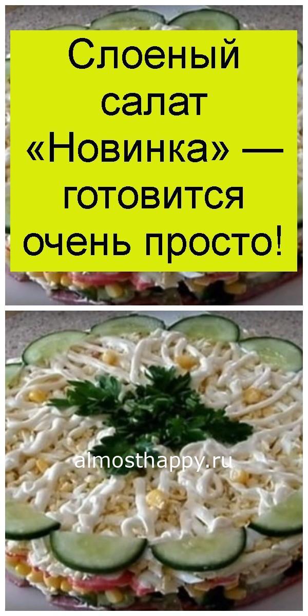 Слоеный салат «Новинка» — готовится очень просто 4