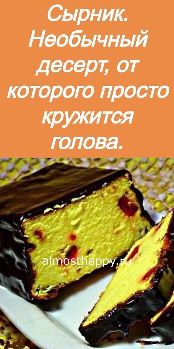 Сырник. Необычный десерт, от которого просто кружится голова.