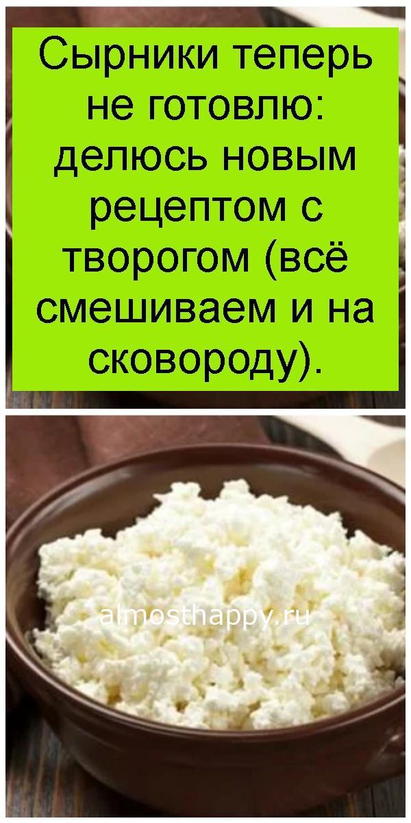Сырники теперь не готовлю: делюсь новым рецептом с творогом (всё смешиваем и на сковороду) 4