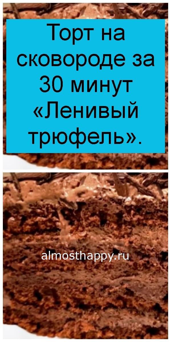 Торт на сковороде за 30 минут «Ленивый трюфель» 4
