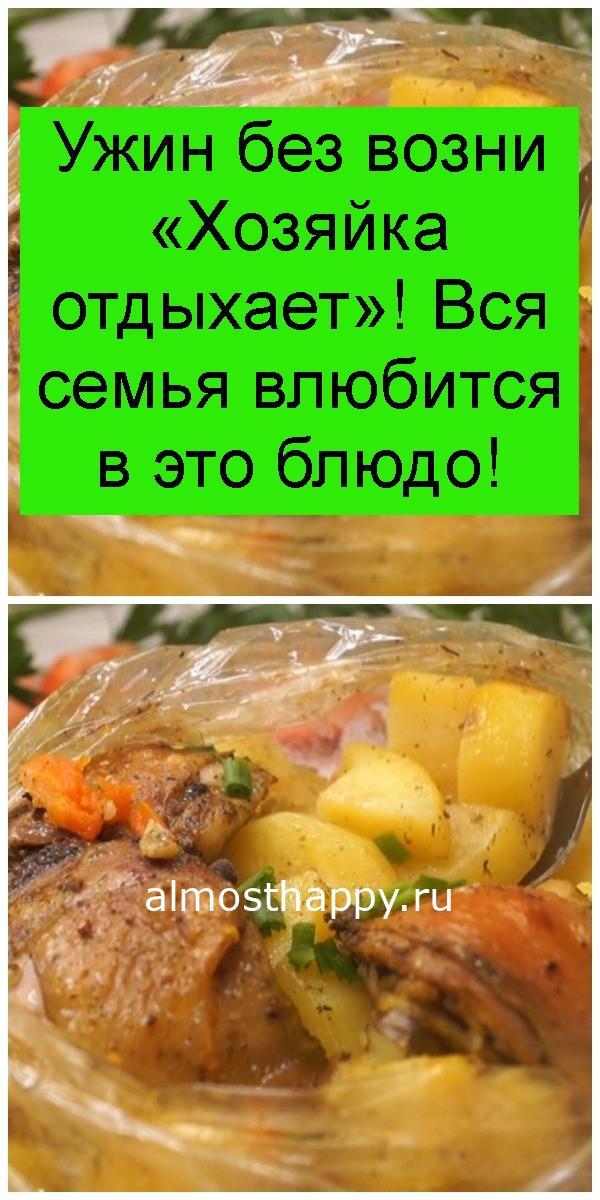 Ужин без возни «Хозяйка отдыхает»! Вся семья влюбится в это блюдо 4