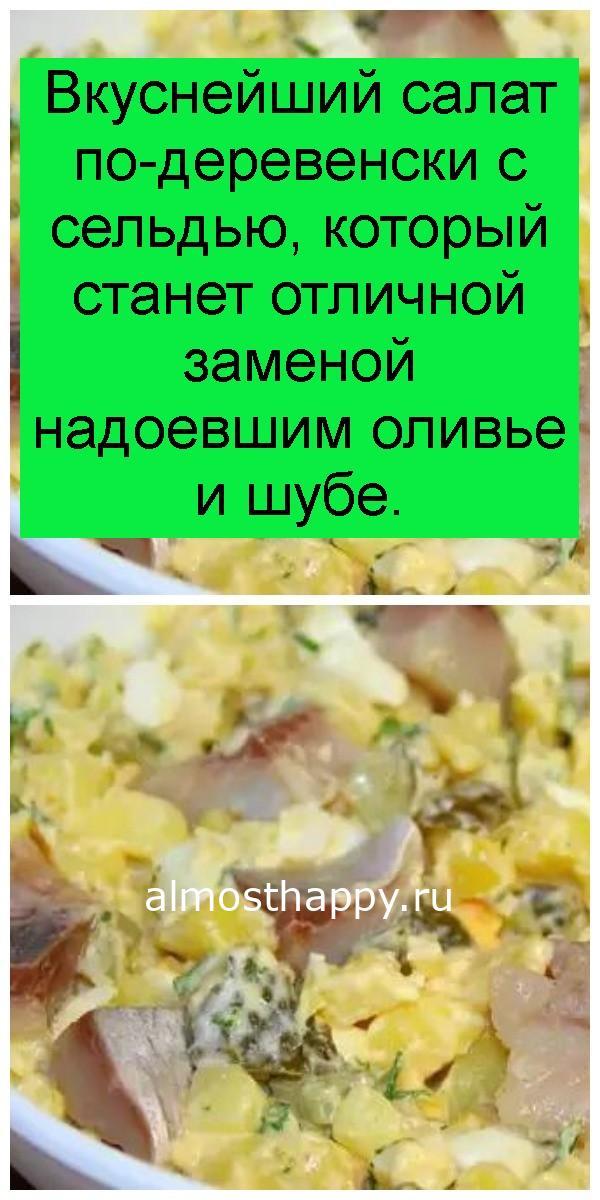 Вкуснейший салат по-деревенски с сельдью, который станет отличной заменой надоевшим оливье и шубе 4