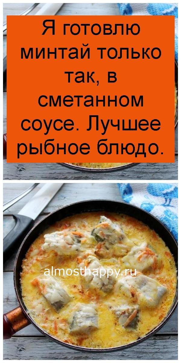 Я готовлю минтай только так, в сметанном соусе. Лучшее рыбное блюдо 4
