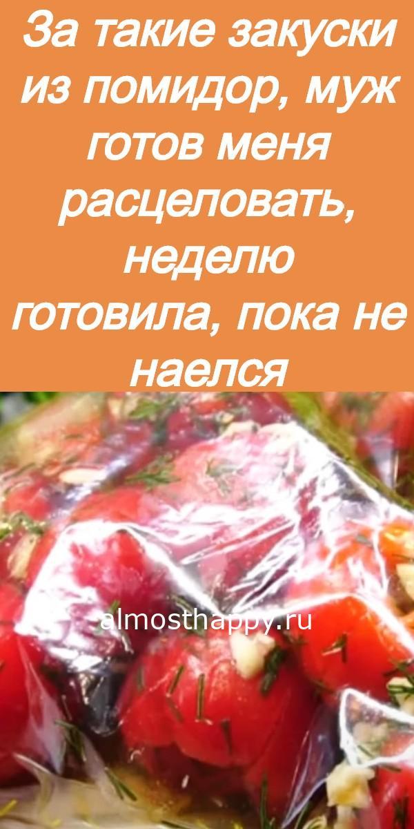 За такие закуски из помидор, муж готов меня расцеловать, неделю готовила, пока не наелся