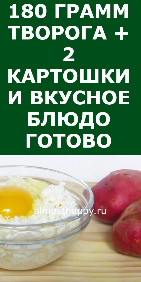 180 грамм творога + 2 картошки и вкусное блюдо готово