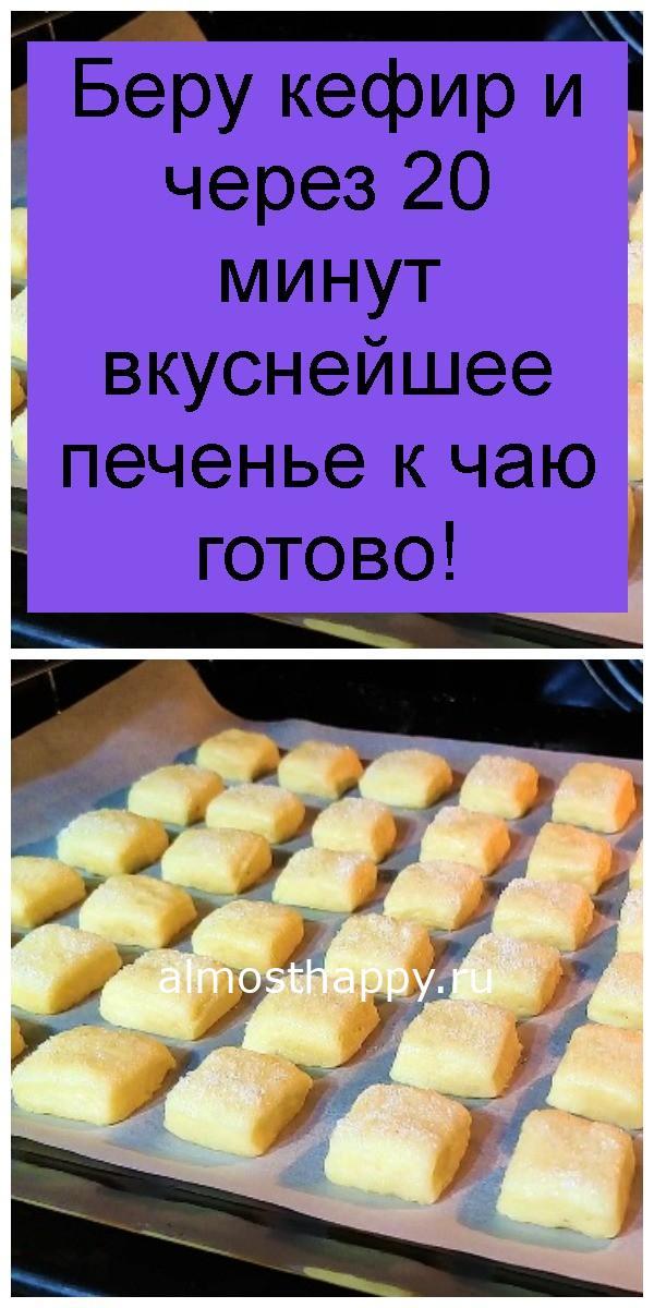 beru-kefir-i-cherez-20-minut-vkusnejshee-pechene-k-chayu-gotovo-4