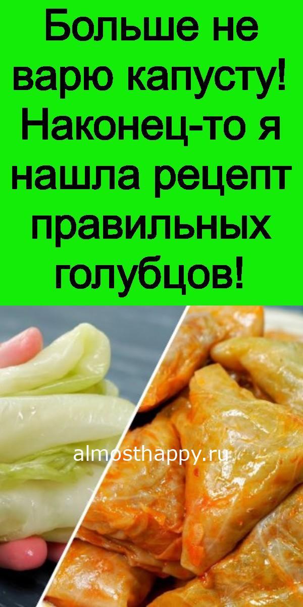 bolshe-ne-varyu-kapustu-nakonec-to-ya-nashla-recept-pravilnyx-golubcov-3