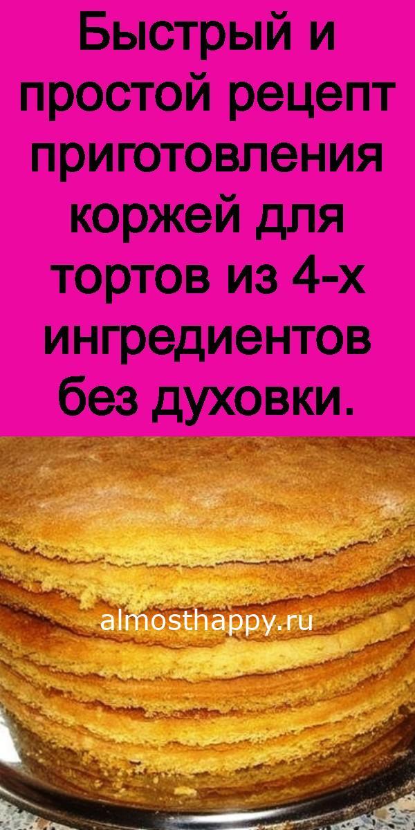 bystryj-i-prostoj-recept-prigotovleniya-korzhej-dlya-tortov-iz-4-x-ingredientov-bez-duxovki-3