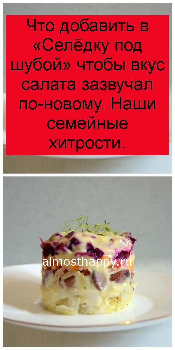 chto-dobavit-v-selyodku-pod-shuboj-chtoby-vkus-salata-zazvuchal-po-novomu-4