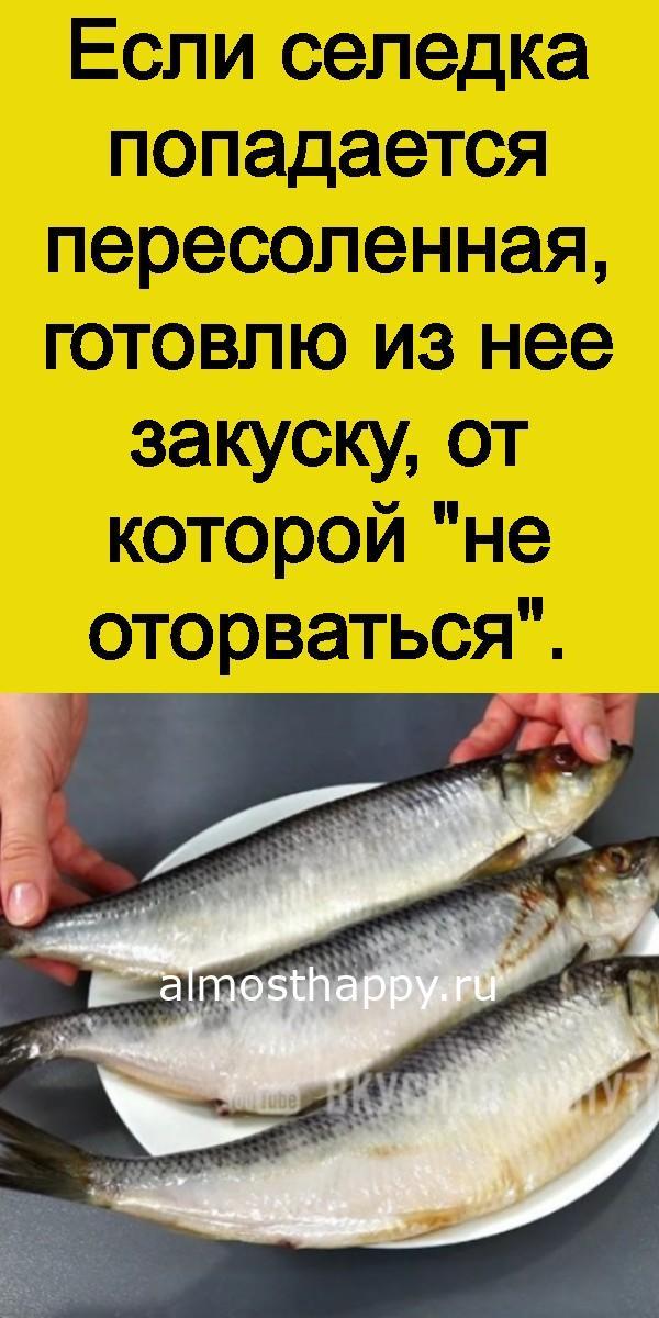 esli-seledka-popadaetsya-peresolennaya-gotovlyu-iz-nee-zakusku-ot-kotoroj-_ne-otorvatsya_-3