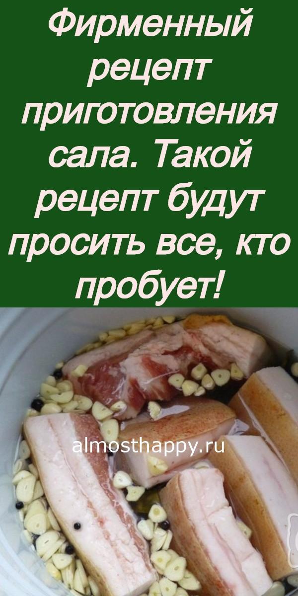 Фирменный рецепт приготовления сала. Такой рецепт будут просить все, кто пробует!