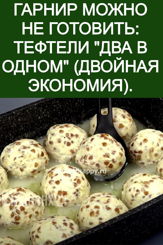 garnir-mozhno-ne-gotovit-tefteli-dva-v-odnom-3