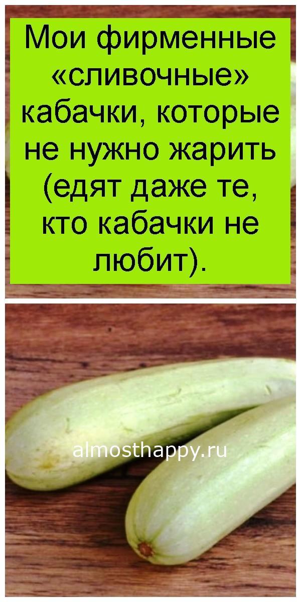 moi-firmennye-slivochnye-kabachki-kotorye-ne-nuzhno-zharit-4