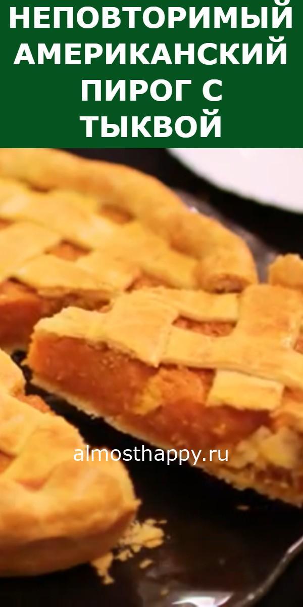 Неповторимый американский пирог с тыквой
